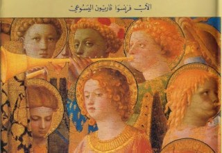 كتاب فرح الإيمان بهجة الحياة - الاب فرانسوا فاريون اليسوعي