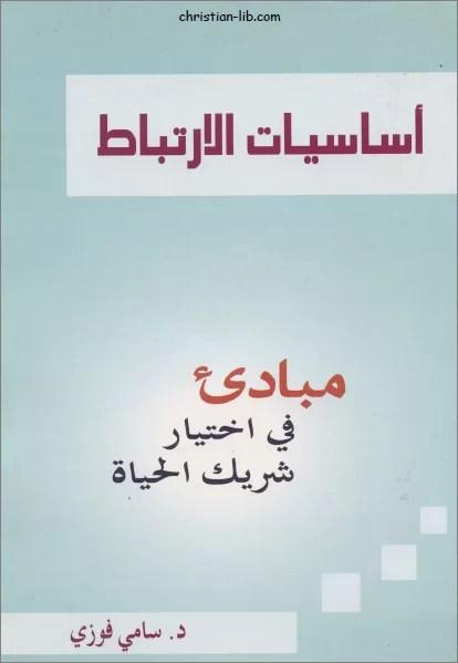 كتاب فن اختيار شريك الحياة pdf