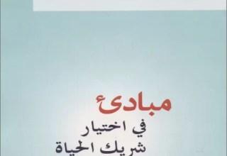 كتاب اساسيات الارتباط - مبادئ في اختيار شريك الحياة - دكتور سامي فوزي