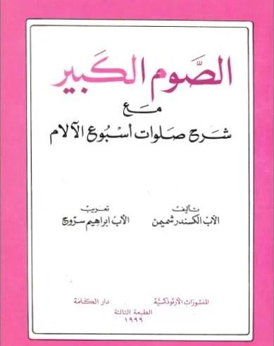 كتاب الصوم الكبير مع شرح صلوات اسبوع الالام - الاب الكسندر شميمن