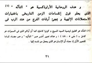من كتاب المراة و خلاص العالم - بول افدوكيموف ترجمة ايريس حبيب2