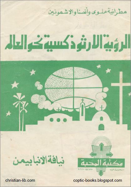 كتاب الرؤية الارثوذكسية نحو العالم