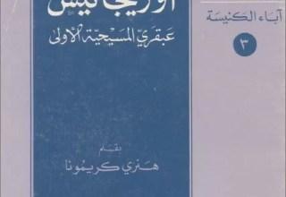 كتاب اوريجينوس عبقري المسيحية الاول _هنري كريمونا