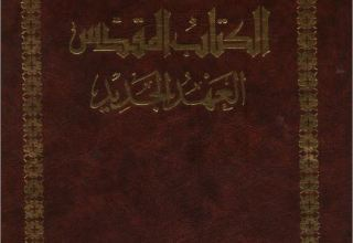 الكتاب المقدس العهد الجديد - الطبعة البولسية