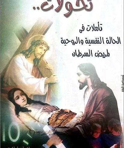 كتاب تحولات - تاملات في الحالة النفسية و الروحية لمريض السرطان - موريس خليفة