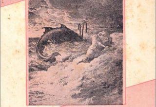 كتاب مجموعة قصص الاباء و الانبياء للاب لويس برسوم - يونان النبي - المعهد الاكلريكي الفرنسيسكاني الشرقي بالجيزة