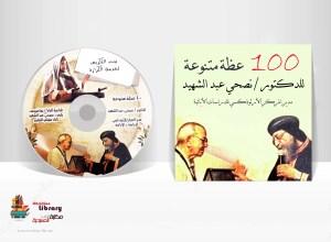 مكتبة عظات الدكتور نصحي عبد الشهيد