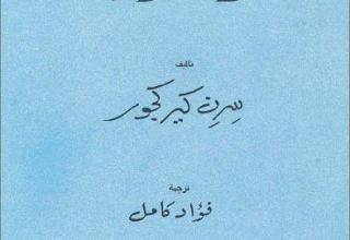 كتاب خوف و رعدة - سورين كيركجارد - ترجمة فؤاد كامل