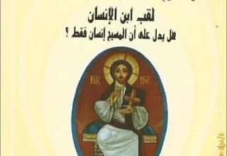 كتاب لقب ابن الانسان هل يدل على ان المسيح انسان فقط ؟ القس عبد المسيح بسيط