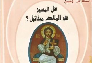 كتاب هل المسيح هو الملاك ميخائيل ؟ القس عبد المسيح بسيط - سلسلة اسئلة عن المسيح