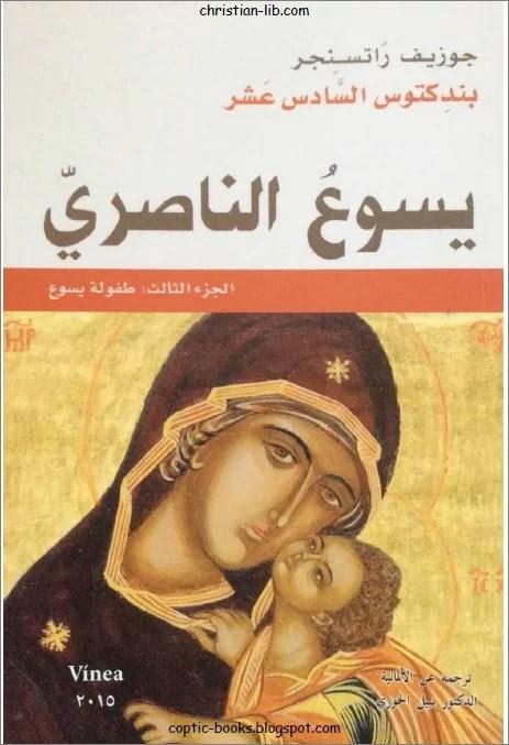 كتاب يسوع الناصري