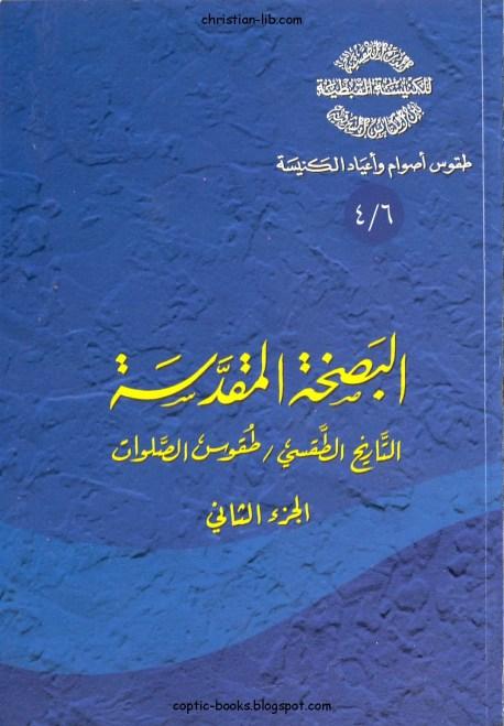 كتاب البصخة المقدسة التاريخ الطقسي