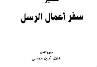 كتاب تفسير سفر اعمال الرسل - جمع و تقديم هلال امين موسى