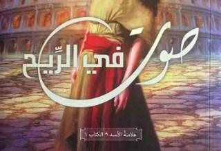رواية صوت في الريح - فرنسين ريفرز - مكتبة الكتب المسيحية