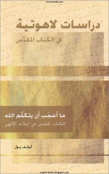 كتاب دراسات لاهوتية في الكتاب المقدس - ادولف بول