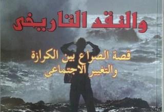كتاب المسيح و النقد التاريخي - القس اندريه زكي