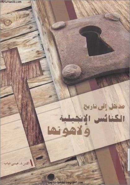 كتاب مدخل الي تاريخ الكنائس الانجيلية و لاهوتها