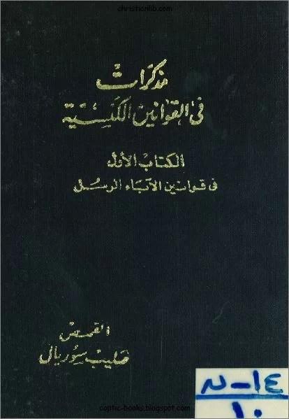 كتاب مذكرات في القوانين الكنسية