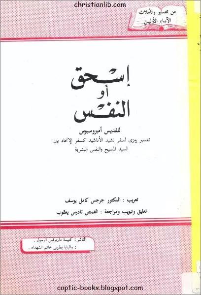 كتاب اسحق او النفس للقديس امبروسيوس