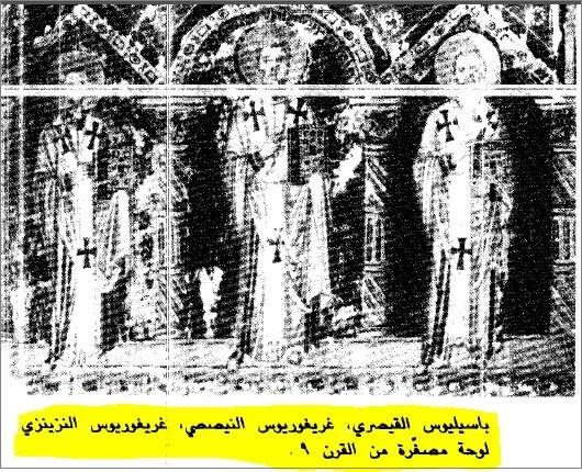 لوحة مصغرة من القرن 9 تضم القديس باسيليوس القيصري , غريغوريوس النيصصي و القديس غريغوريوس النزينزي