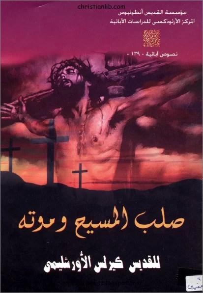 كتاب صلب المسيح وموته