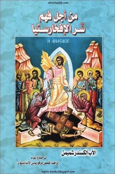 كتاب من اجل فهم سر الافخارستيا  - الاب الكسندر شميمن