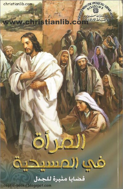 كتاب المرأة في المسيحية