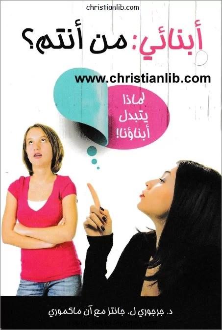 كتاب أبنائي من انتم ؟