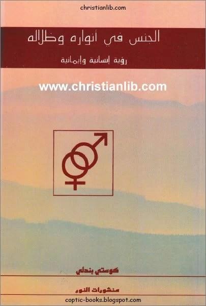 كتاب الجنس في انواره و ظلاله