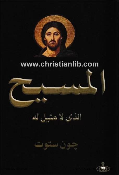 كتاب المسيح الذي لا مثيل له