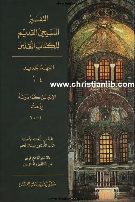 التفسير المسيحي القديم للكتاب المقدس