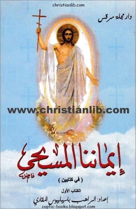 كتاب إيماننا المسيحي