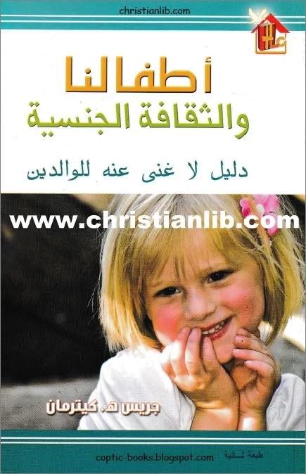 كتاب اطفالنا و الثقافة الجنسية