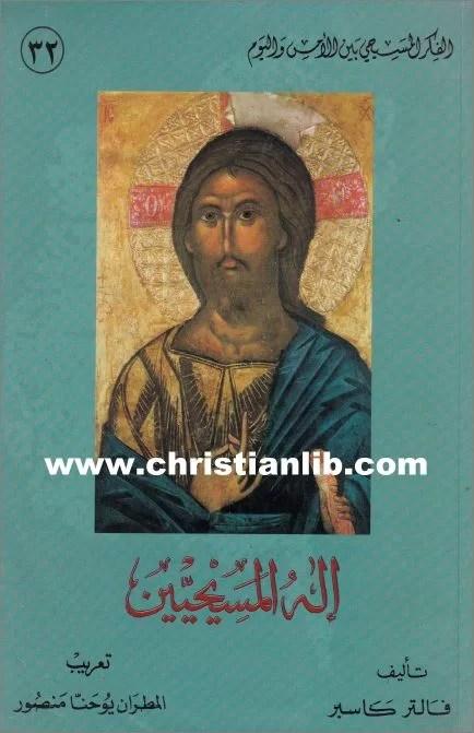كتاب إله المسيحيين