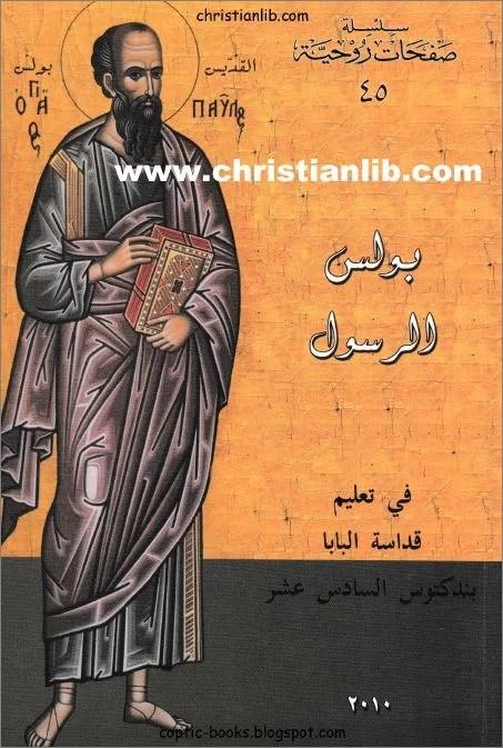 كتاب بولس الرسول في تعليم البابا بندكتوس
