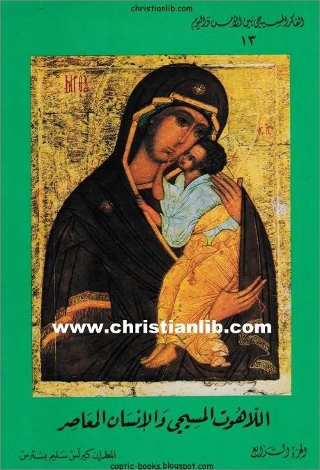 كتاب اللاهوت المسيحي و الانسان المعاصر ج4