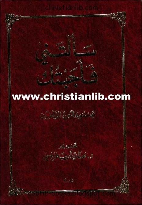 كتاب سألتني فأجبتك - عدنان طرابلسي