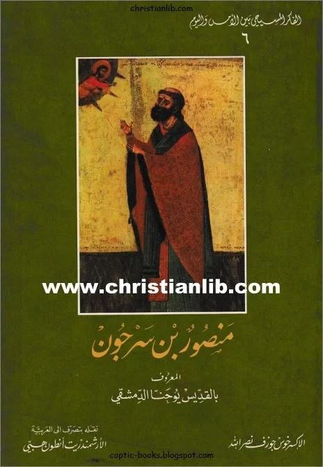 كتاب منصور بن سرجون