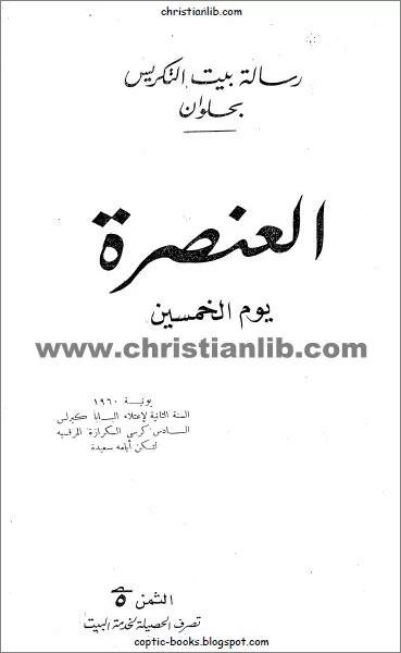 كتاب العنصرة