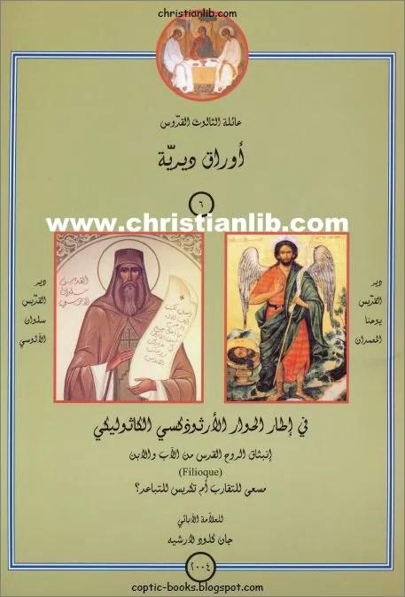 كتاب في اطار الحوار الارثوذكسي الكاثوليكي