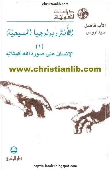 كتاب الانثروبولوجيا المسيحية