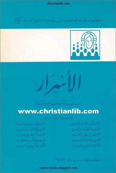 كتاب الاسرار