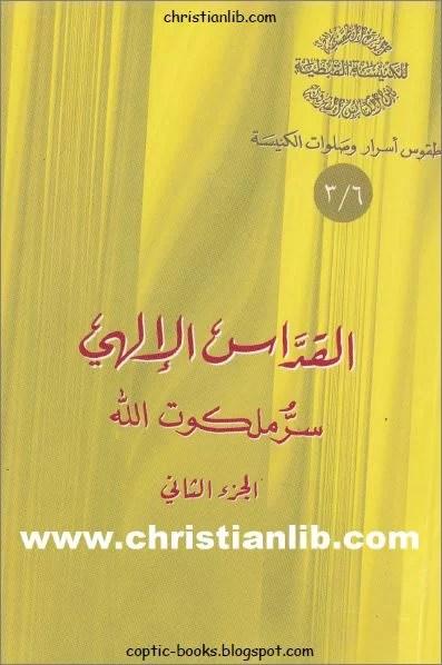 كتاب القداس الالهي سر الملكوت ج2