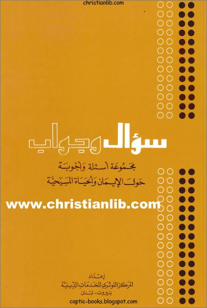 كتاب سؤال و جواب - مجموعة اسئلة و اجوبة حول الايمان و الحياة المسيحية