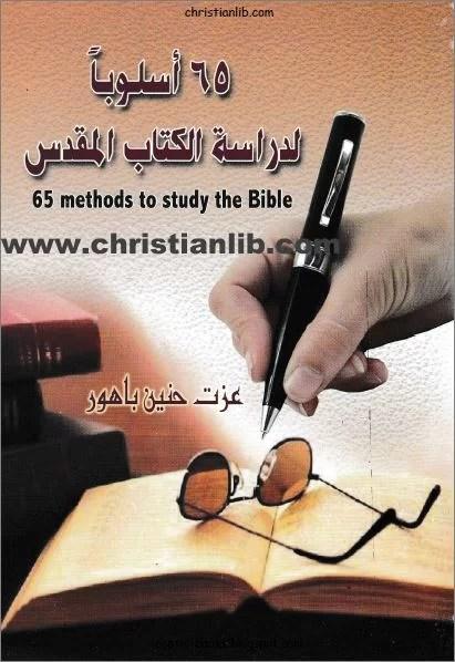 كتاب 65 اسلوبا لدراسة الكتاب المقدس