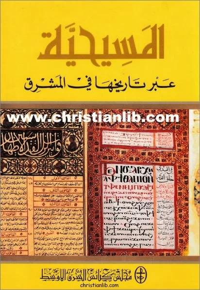 كتاب المسيحية عبر تاريخها في المشرق
