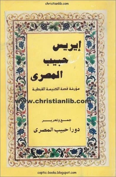 كتاب ايريس حبيب المصري
