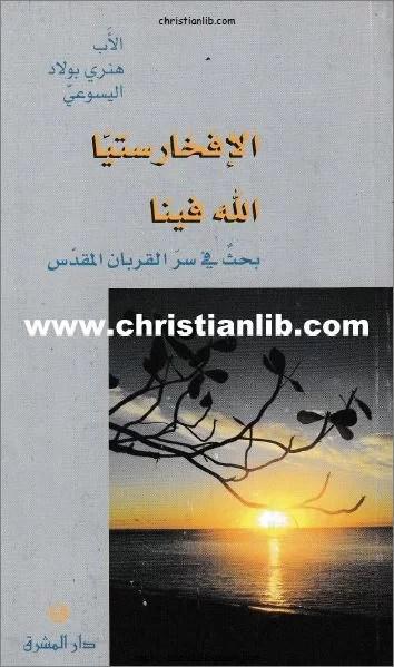 كتاب الافخارستيا الله فينا