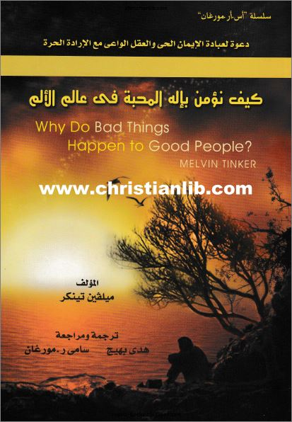 كتاب كيف نؤمن باله المحبة في عالم الالم