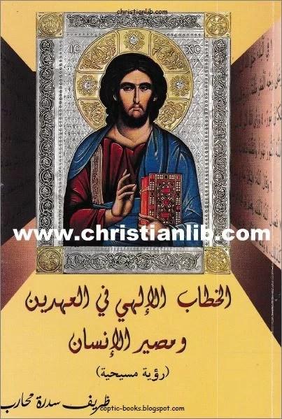 كتاب الخطاب الالهي في العهدين